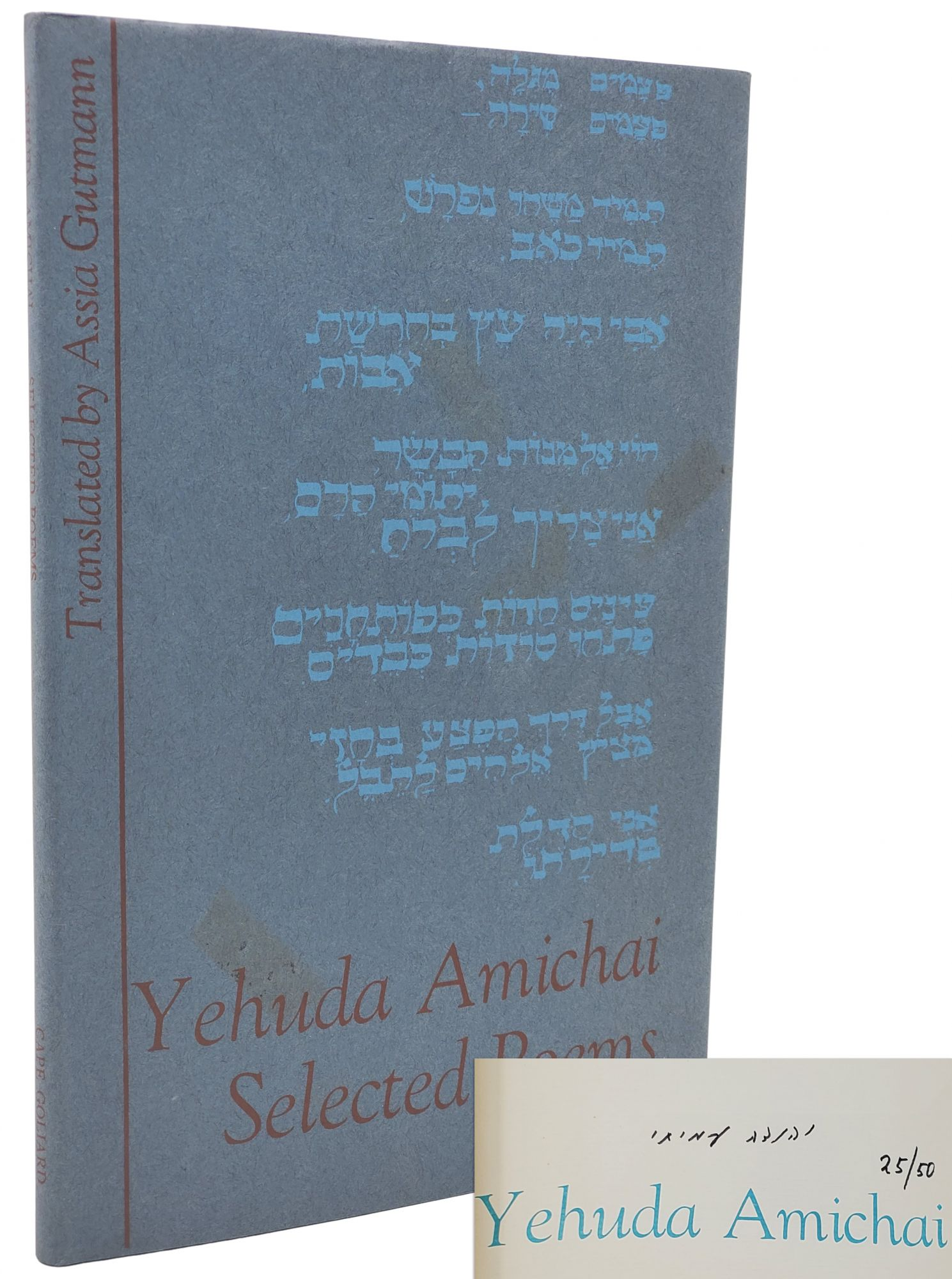SELECTED POEMS [SIGNED LIMITED]. Yehuda Amichai.