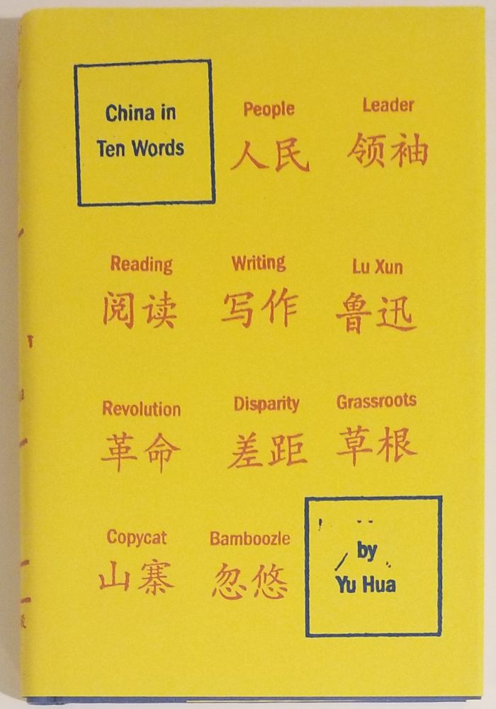 CHINA IN TEN WORDS. Translated from the Chinese by Allan H. Barr. Yu Hua
